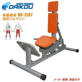 油圧ジムマシン レッグプレス 下半身トレーニング 脚力 ジムマシン DK-1207 高重量トレーニングからリハビリまで幅広く使用できる準業務用マシン
