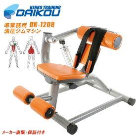 準業務用油圧ジムマシン アブドミナル・クランチ/バックエクステンション 筋力トレーニングマシン DK-1208 腹筋 背筋 高重量トレーニングからリハビリ用としても使える双方向マシン