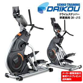 【在庫あり注文受付中】DAIKOU 準業務用 クライムステッパー 専用マット付 DK-J15 山登りトレーニング 有酸素運動本格的な筋力トレーニングを目的としたフィットネスマシン 人気のクライミングマシンをお使いいただけます ダイエット 全身運動 シェイプアップ ホームジム