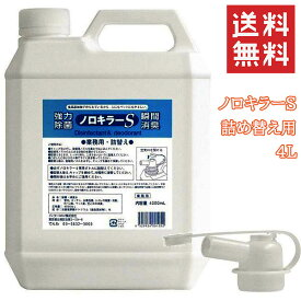 次亜塩素酸水 ノロキラーS 瞬間消臭 強力 除菌 4L 安心の国内製造 マスク除菌 ウイルス対策 スプレー 詰替え用