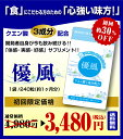 優風 クエン酸 3成分配合 痛風 尿酸値 サプリメント 疲労回復 約1カ月分