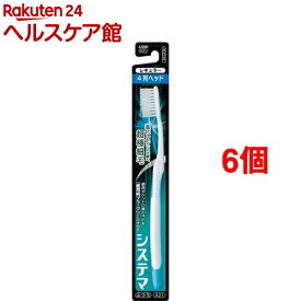 システマ ハブラシ レギュラー 4列 ふつう(1本入*6コセット)【システマ】