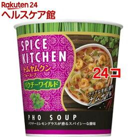 スパイスキッチン トムヤムクンフォースープ パクチーワイルド(27g*24コセット)【スパイスキッチン】
