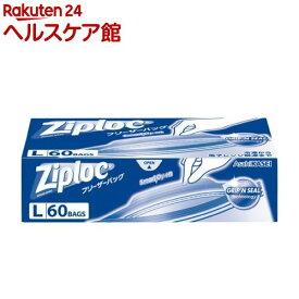 ジップロック フリーザーバッグ L 大大容量(60枚)【Ziploc(ジップロック)】