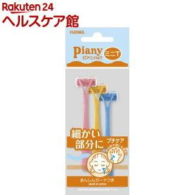 フェザー ピアニィ MT フェイス用(3本入)【ピアニィ(Piany)】