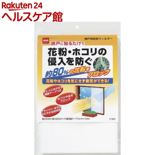 ニトムズ 網戸用花粉フィルター E1800(1枚入)