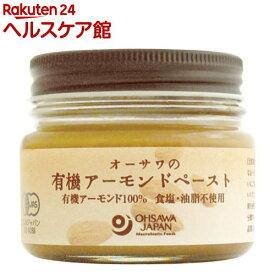 オーサワの有機アーモンドペースト(80g)【オーサワ】