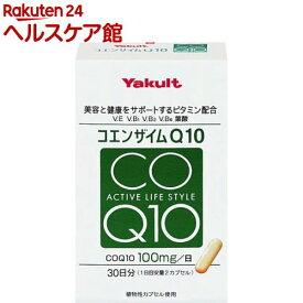 ヤクルト キリン コエンザイムQ10(60カプセル)【ヤクルト】