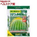 花ごころ さぼてん多肉植物の土(5L)