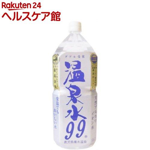 温泉水 99(2L*6本入)【19_k】【温泉水】