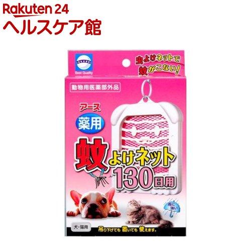 アース 薬用蚊よけネット 130日用(1コ入)