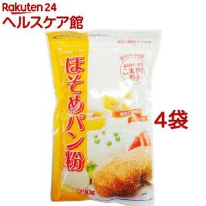 クインズシェフ チャック付ほそめパン粉(230g*4袋セット)【クインズシェフ】