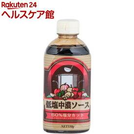 フードケア 低塩中濃ソース ボトル(550ml)【more30】【フードケア】