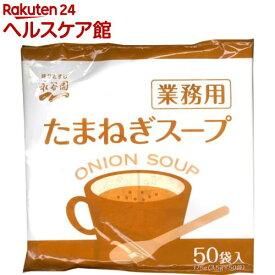 永谷園 たまねぎスープ 業務用(50袋入)【spts2】【永谷園】