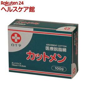 白十字 カット綿 BOX(100g)