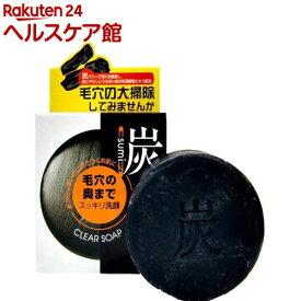 ユゼ 炭透明石鹸(100g)【ユゼ】