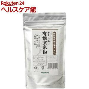 オーサワの有機玄米粉(300g)【オーサワ】