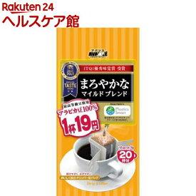 アバンス 1杯19円アロマ20 マイルドブレンド(20袋入)【more30】【アバンス】[コーヒー]