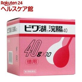 【第2類医薬品】ビワ湖 浣腸40(40g*10コ入)【伊丹製薬】