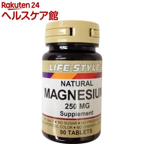 ライフスタイル(LIFE STYLE) マグネシウム 250mg(90錠入)【ライフスタイル(LIFE STYLE)】【送料無料】