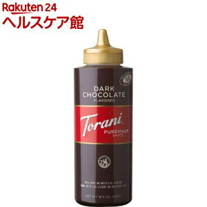 トラーニ フレーバーソース チョコレートモカソース(468g)【Torani(トラーニ)】