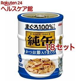 純缶ミニ3P かつお節入りまぐろ(1セット*18コセット)【純缶シリーズ】[キャットフード]