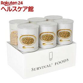 サバイバルフーズ 野菜シチューのファミリーセット(60食相当)(大缶6缶入)【サバイバルフーズ】[防災グッズ 非常食]