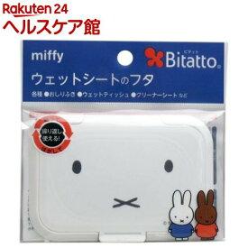 ビタット レギュラーサイズ ミッフィー ホワイト(1コ入)【ビタット(Bitatto)】