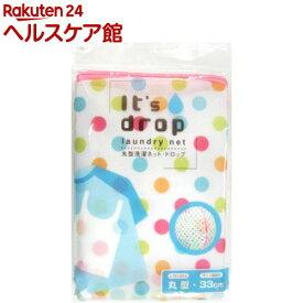 丸型洗濯ネット ドロップ(1コ入)