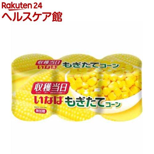 いなば もぎたてコーン(200g*3缶)