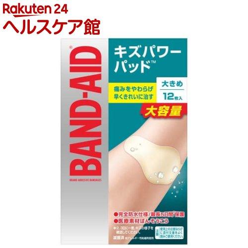 【オマケ付】バンドエイド キズパワーパッド 大きめサイズ(12枚入)【バンドエイド(BAND-AID)】
