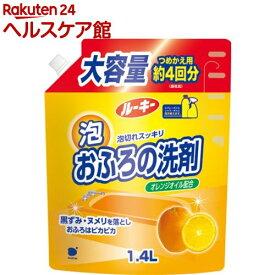 ルーキー 泡おふろの洗剤 大容量 詰替約4回分(1.4L)【ルーキー】