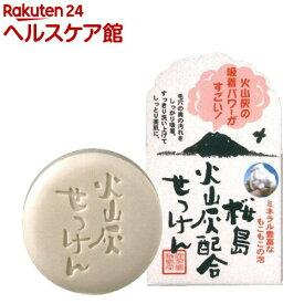 ユゼ 桜島火山灰配合せっけん(90g)【ユゼ】