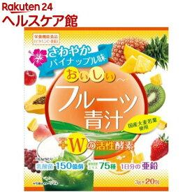 おいしいフルーツ青汁 Wの活性酵素 さわやかパイナップル味(3g*20包)【YUWA(ユーワ)】