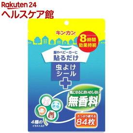 キンカン 虫よけシール(84枚入)【キンカン】