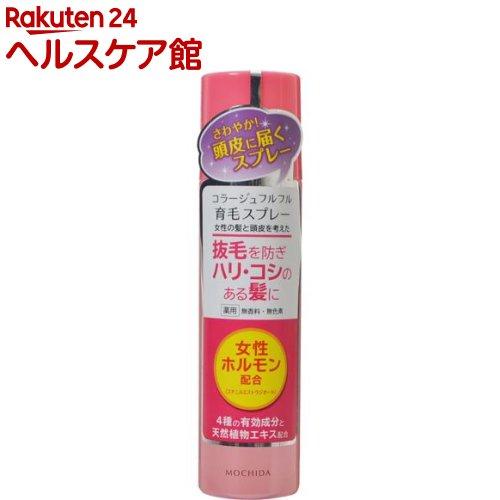 コラージュフルフル 育毛スプレー(150g)【コラージュフルフル】【送料無料】