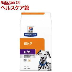ヒルズ プリスクリプション・ダイエット 犬用 u/d 尿ケア プレーン ドライ(7.5kg)【ヒルズ プリスクリプション・ダイエット】