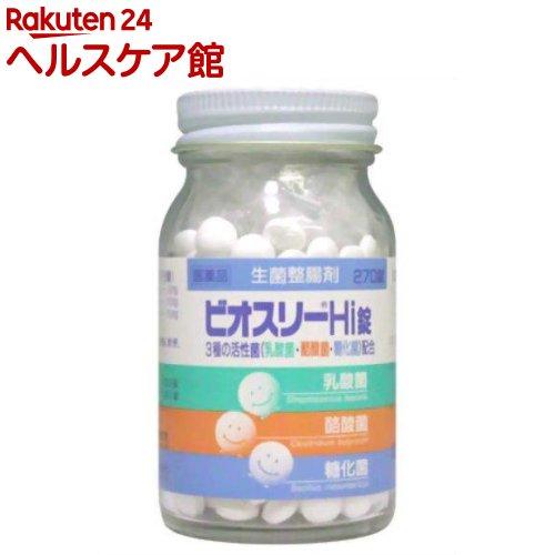 ビオスリーHi錠(270錠)【ビオスリーH】