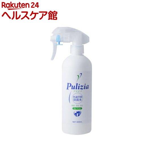 快適生活除菌水 プリジア フォー・ペット 本体(400mL)【プリジア】