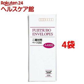 藤壺二重封筒 A4対応 長形40号 ベース フ-103(10枚入*4コセット)
