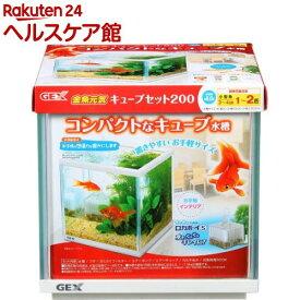 ジェックス 金魚元気キューブセット 200(1セット)【GEX(ジェックス)】