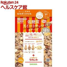 ロカボスタイル 低糖質スイートナッツ&チーズ(60g)【more30】【ロカボスタイル】