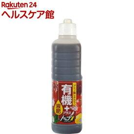 花ごころ 有機プラス液肥トップワン(800ml)