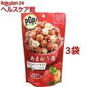 POP!グルメポップコーン あまおう苺&シーソルト(45g*3袋セット)