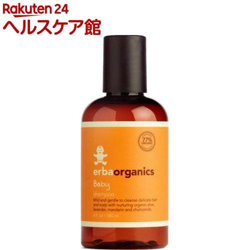 エルバオーガニックス ベビーシャンプー(180mL)【エルバオーガニックス(erba organics)】