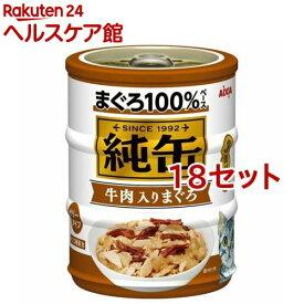 純缶ミニ3P 牛肉入りまぐろ(1セット*18コセット)【純缶シリーズ】[キャットフード]