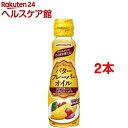 味の素 バターフレーバーオイル(160g*2コセット)【味の素(AJINOMOTO)】