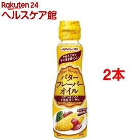 味の素(AJINOMOTO) バターフレーバーオイル(160g*2コセット)【more20】【味の素(AJINOMOTO)】