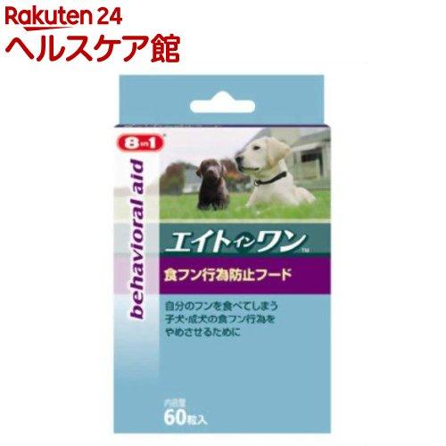 エイトインワン 食フン行為防止フード(60粒入)【エイト イン ワン(8in1)】