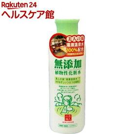 ユゼ 無添加植物性化粧水(200ml)【ユゼ】